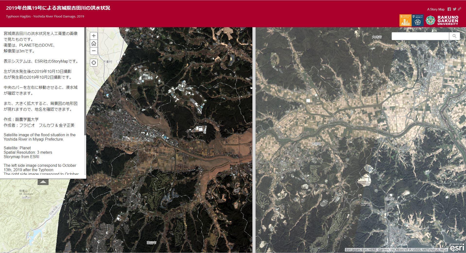 酪農学園大学の金子正美教授がGISを用いて台風19号による洪水状況を可視化