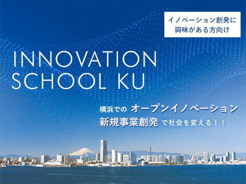 横浜での新規事業創発!神奈川大学「イノベーション塾」開催  -- 日本を代表するアントレプレナーからの学びと、ネットワークの構築 --