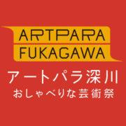 東京工芸大学が「アートパラ深川おしゃべりな芸術祭2021」のメインスポンサーに決定 -- アートを通じた共生社会実現に貢献、クリエイティブディレクターに芸術学部の福島治教授 --