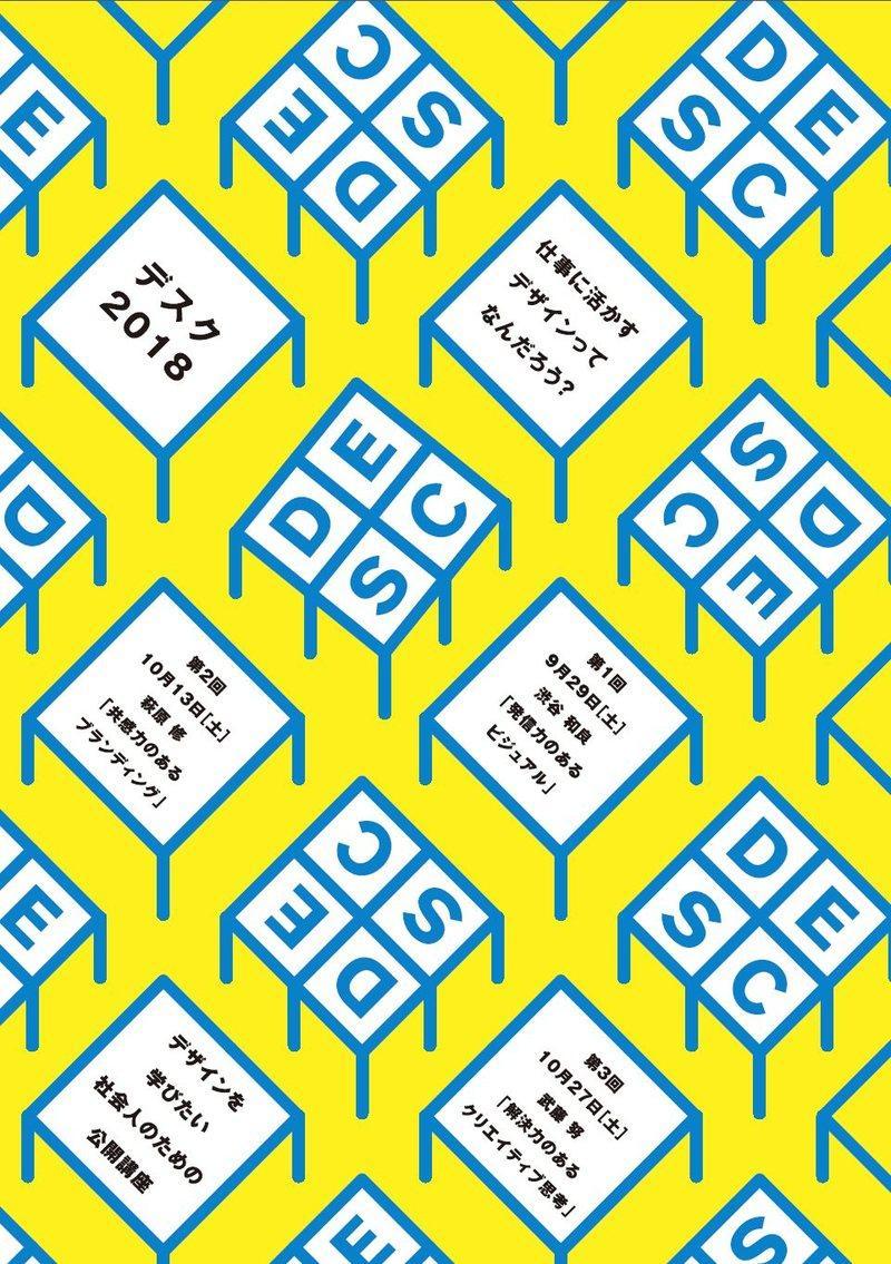 仕事にデザインの考え方や方法を取り入れたい社会人のための講座「DESC デスク(DESIGN SCHOOL)」を開講