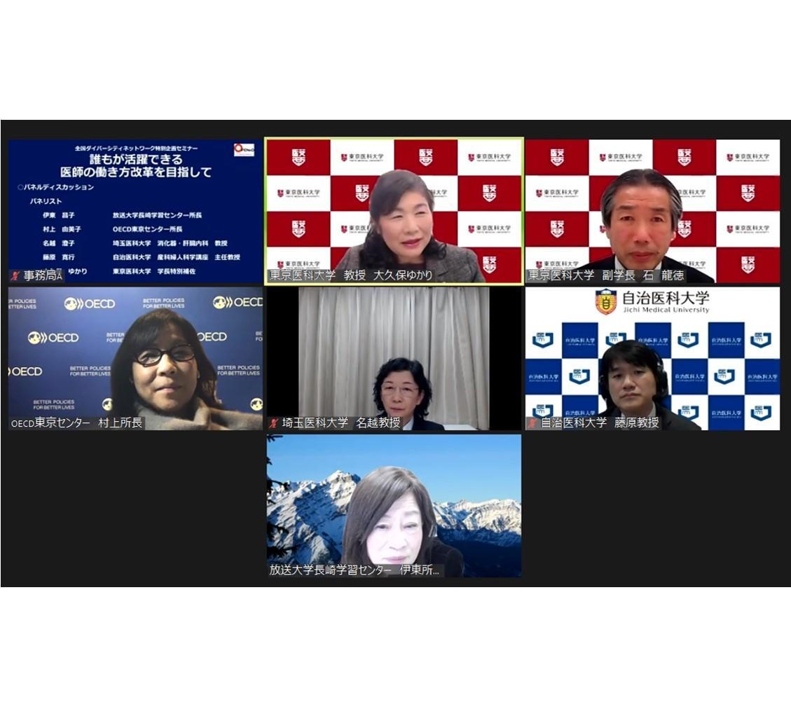 東京医科大学 全国ダイバーシティネットワーク特別企画セミナー「誰もが活躍できる医師の働き方改革を目指して」をオンライン開催/同ネットワークより、女性研究者活躍促進に向けた環境整備に取り組む機関として認定証を授与