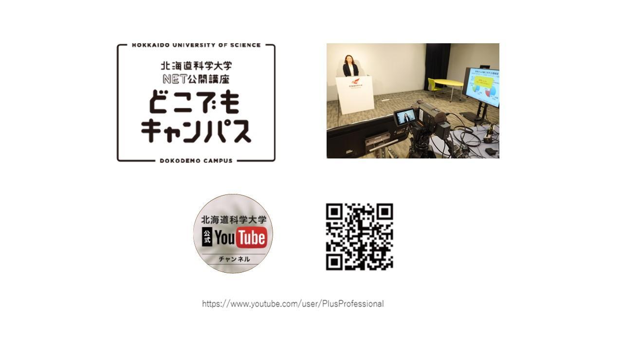 「北海道科学大学 NET公開講座 どこでもキャンパス」の配信開始について