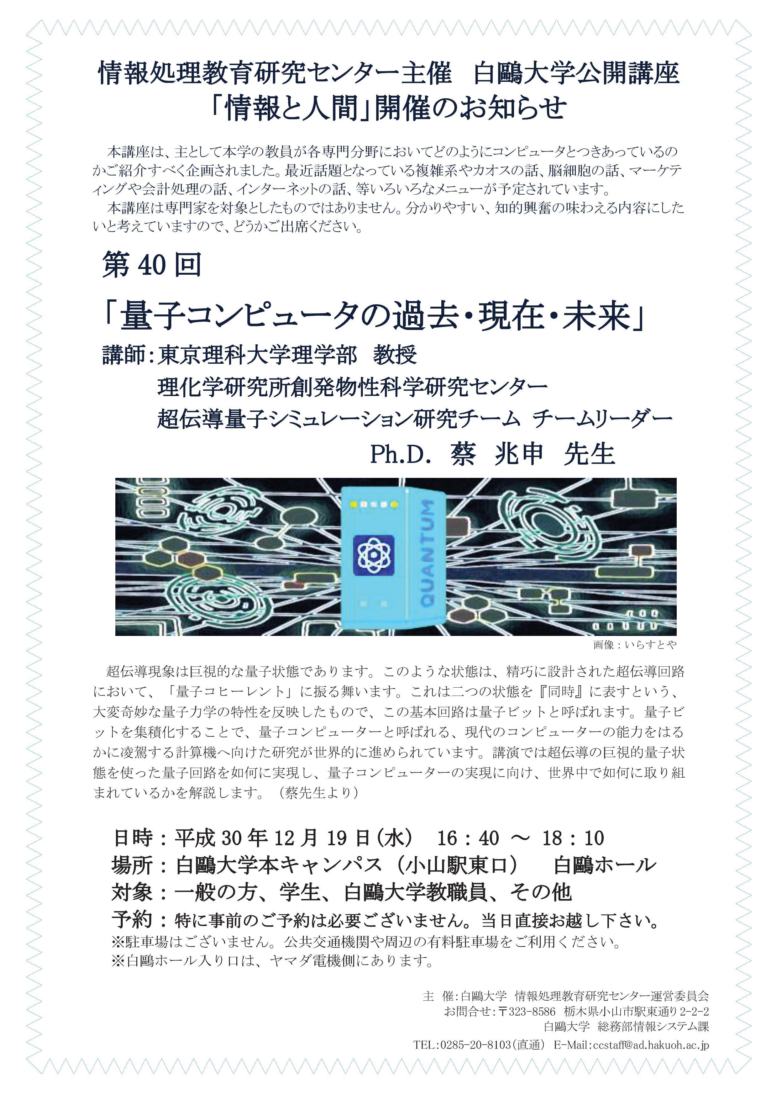 白鴎大学が12月19日に公開講座「量子コンピュータの過去・現在・未来」(「情報と人間」第40回)を開催