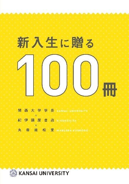 ◆2018年度関西大学入学式を挙行◆新入生に贈る学長式辞『本物の大学生になるために、本や新聞を読もう!』~新入生に贈る特別企画~(1)「新入生に贈る100冊」学長×2大有名書店による読書啓発。(2)「新入生歓迎の集い」~ようこそ、大阪へ