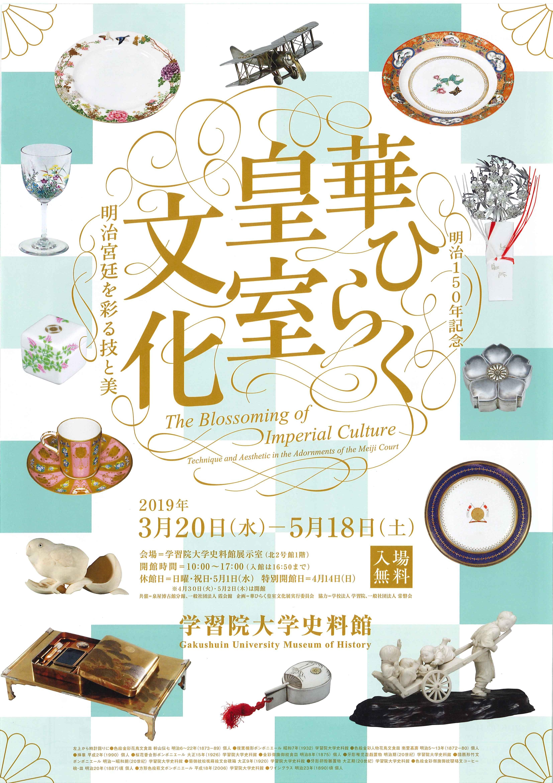 学習院大学史料館が3月20日~5月18日まで春季特別展「明治150年記念 華ひらく皇室文化 -- 明治宮廷を彩る技と美 -- 」を開催~明治皇室が守り伝えようとした日本の技と美を紹介