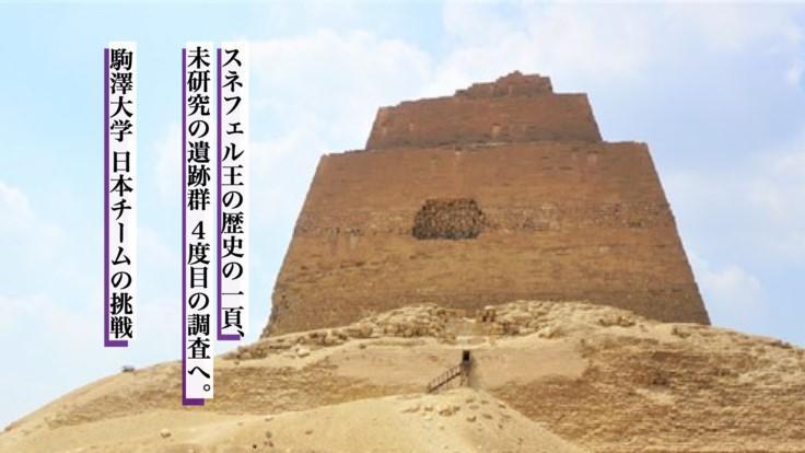 駒澤大学の考古学チームが謎に包まれた「崩れピラミッド」とメイドゥム遺跡の調査のためクラウドファンディングを実施 -- 砂に埋もれた歴史の一ページを明らかに