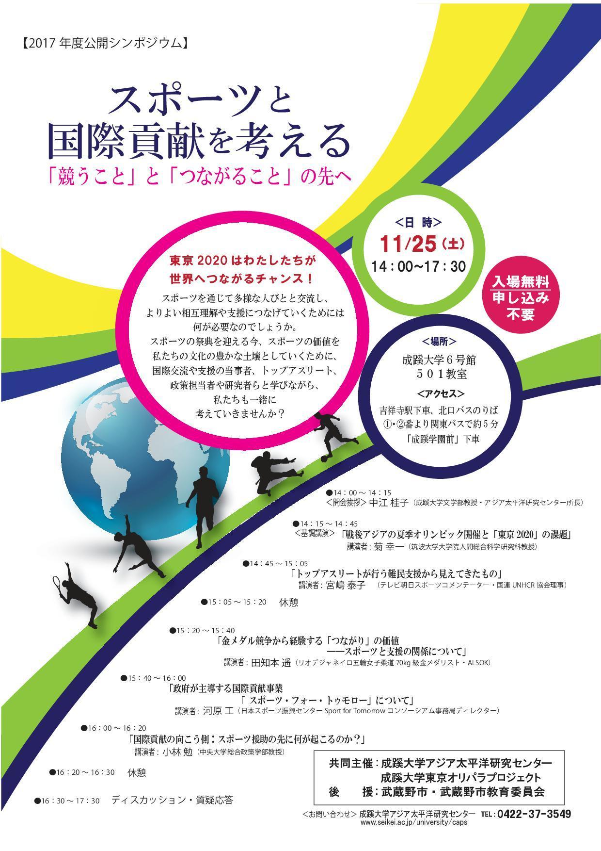 成蹊大学が11月25日に公開シンポジウム「スポーツと国際貢献を考える -- 『競うこと』と『つながること』の先へ」を開催