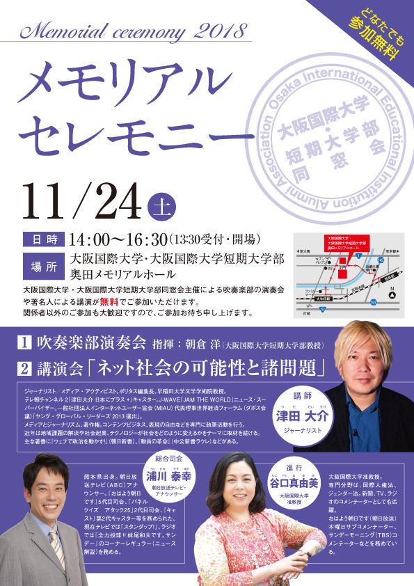 大阪国際大学・大阪国際大学短期大学部同窓会が、ジャーナリストの津田大介氏を講演会に招いて「メモリアルセレモニー2018」を11月24日に開催