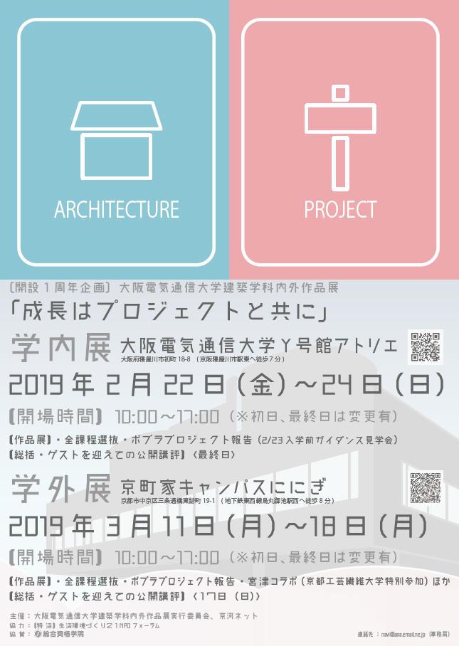 大阪電気通信大学 建築学科 開設1周年企画 内外作品展「成長はプロジェクトと共に」を開催