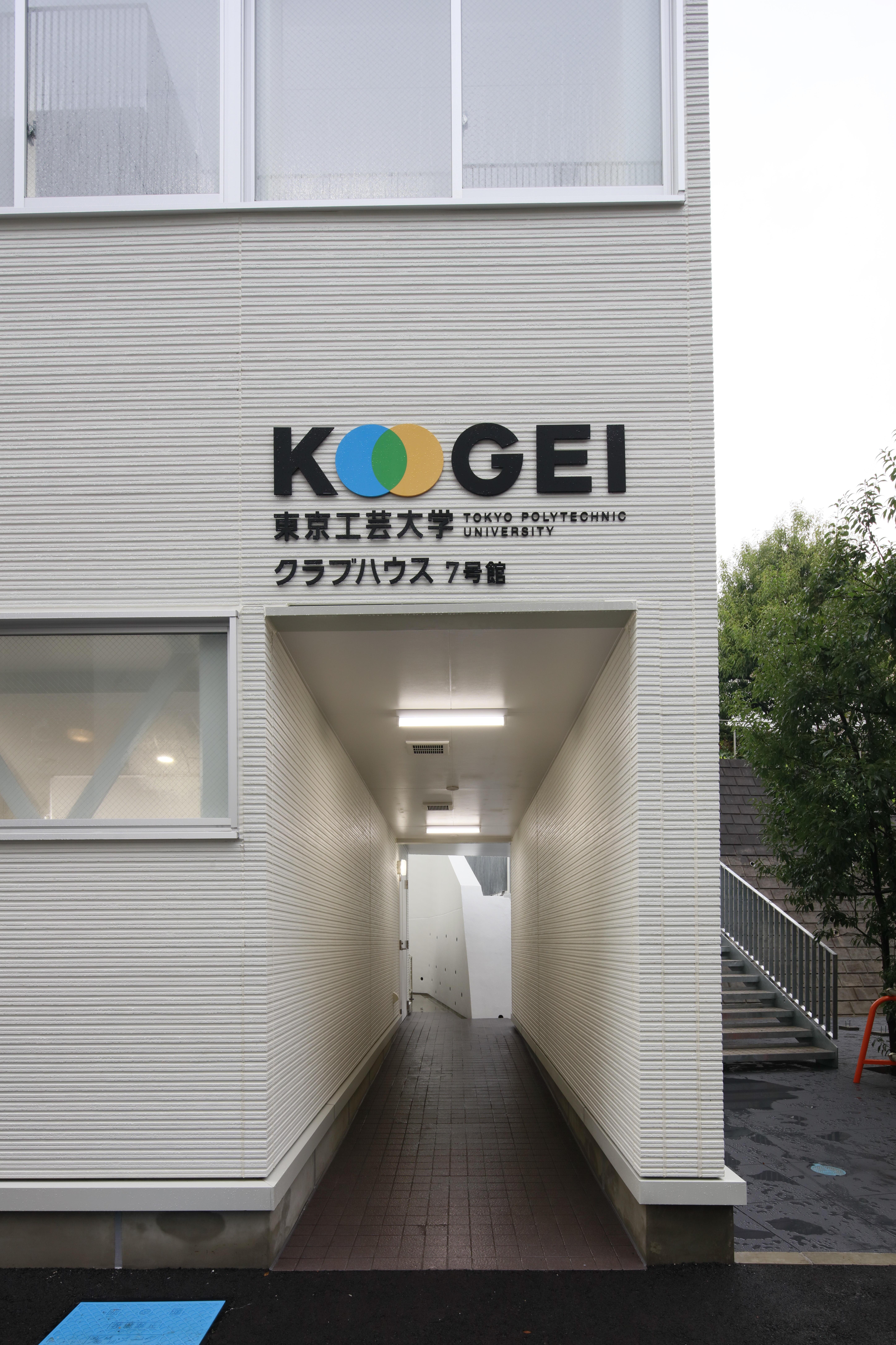 東京工芸大学中野キャンパスにクラブハウス(7号館)が完成 -- 各写真部や演劇部、マンガデザイン研究会などが入居