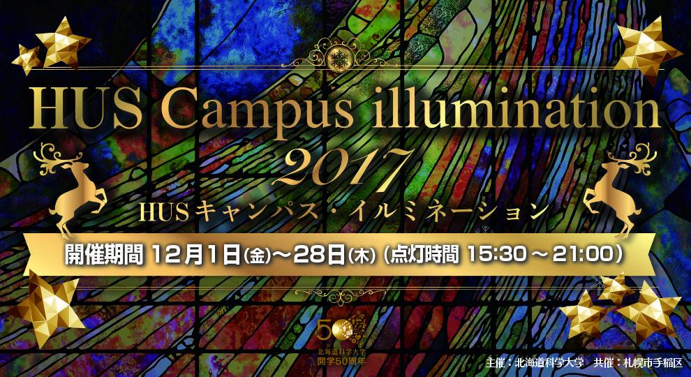 北海道科学大学が12月1日~28日までキャンパス・イルミネーションを実施 -- 11月には小学生を対象にしたイルミネーションづくりのワークショップも開催