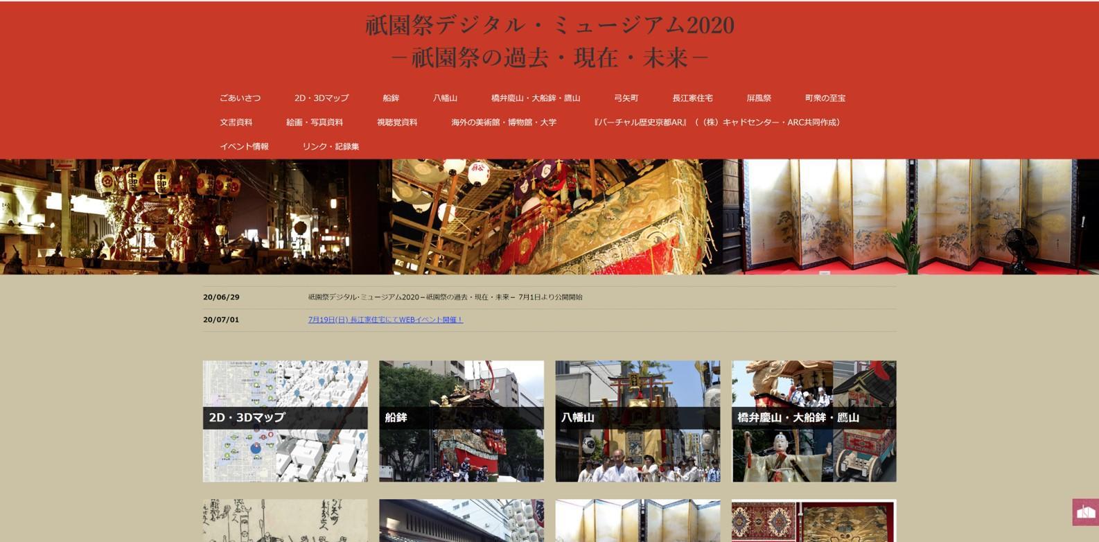 新型コロナウイルス感染拡大防止のため多くの関連行事が中止となった祇園祭をWEBで体験する「祇園祭デジタル・ミュージアム2020」を公開 -- 立命館大学