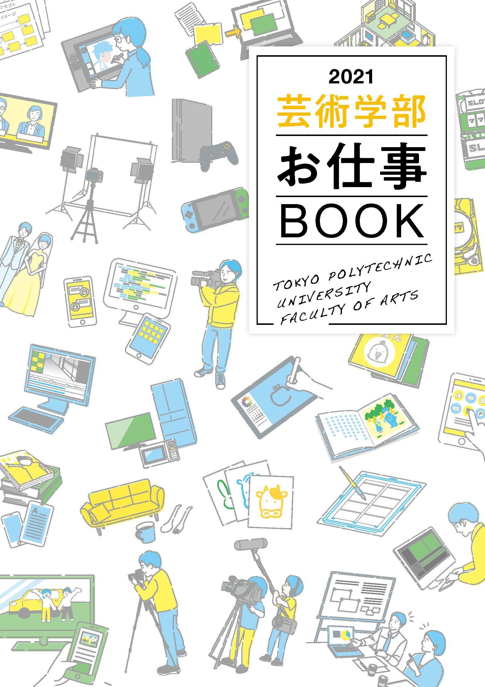 東京工芸大学芸術学部が『2021芸術学部お仕事BOOK』を制作 -- 芸術学部で学ぶ上での道しるべに --