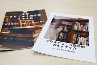 流通科学大学の学生らが奈良県吉野町「吉野まちじゅう図書館」事業のガイドブックと運営マニュアルを制作 -- 町中の本を共有するプロジェクトを支援