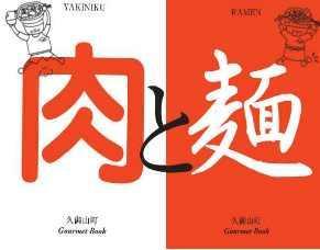 京都産業大学×京都府久御山町 現代社会学部の学生が街の魅力を食で伝える「グルメガイドマップ」を作成