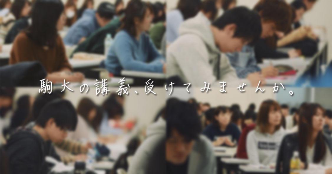 駒澤大学が10月8日に高校生を対象とした1日限定の体験授業を開催 -- 駒澤大学の「学び」を体験