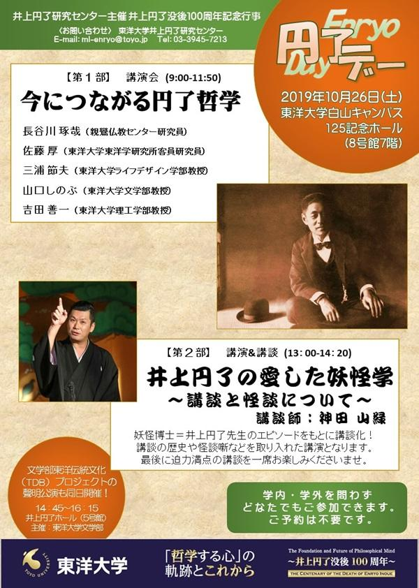 東洋大学が10月26日に創立者・井上円了の没後100周年記念「円了Day」として講演会と聲明公演を開催