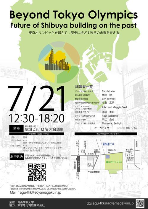 青山学院大学で国際シンポジウム「Beyond Tokyo Olympics : future shibuya building on the past」を開催