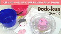 静岡文化芸術大学が開発に参加した心臓マッサージ実習用教育教材「Dock-kun(ドックン)」の販売が開始されました