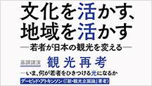 静岡文化芸術大学が7月14日に『新・観光立国論』の著者・デービッド・アトキンソン氏の講演会を開催 -- 静岡県観光人材育成講座「文化を活かす、地域を活かす」