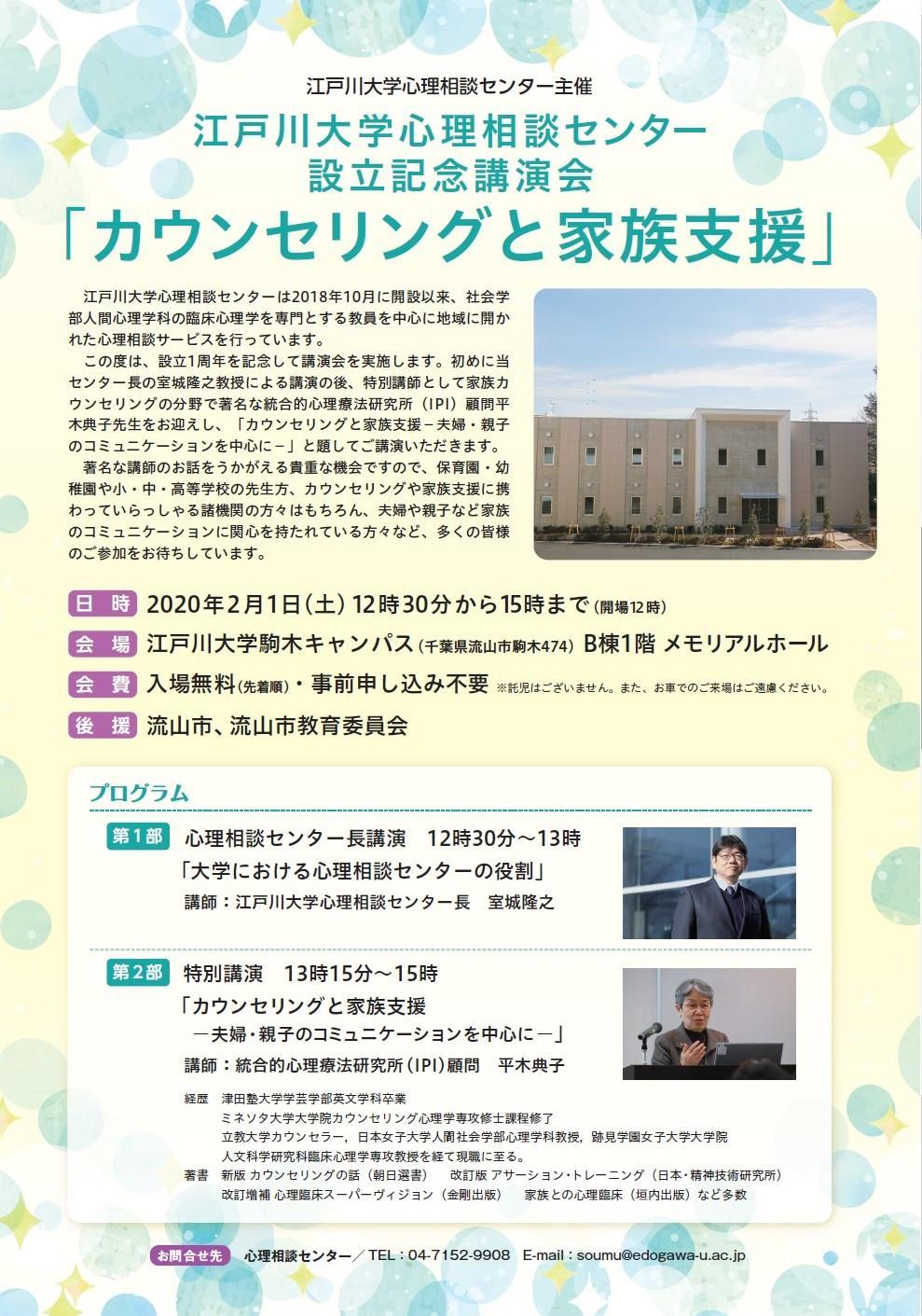 江戸川大学心理相談センターが来年2月1日に設立1周年の記念講演会「カウンセリングと家族支援」を開催 -- 統合的心理療法研究所の平木典子氏と室城隆之センター長が講演