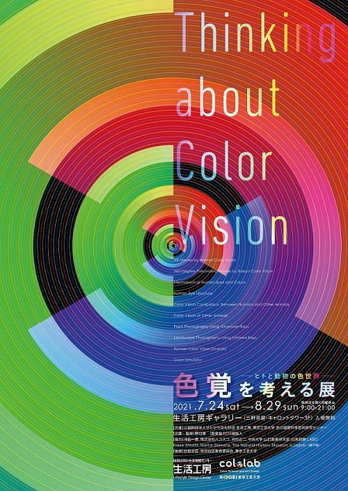 東京工芸大学が公益財団法人せたがや文化財団 生活工房との共催で体験型展覧会「色覚を考える展 ヒトと動物の色世界」を開催