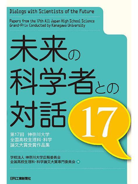 独創的な理科・科学論文を今年も募集します!高校生の思いが見える! 高校生の発想・着眼点がおもしろい!第18回神奈川大学全国高校生理科・科学論文大賞論文募集のご案内