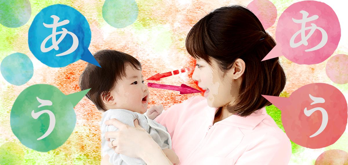 相手の口を見る赤ちゃんほど音声を模倣することを発見 -- 言語発達の新たな支援法の開発にむけて -- 【京都大学大学院・武蔵野大学他の研究チーム】