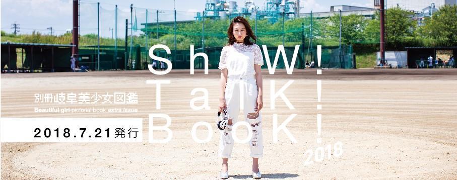 岐阜聖徳学園大学が『別冊岐阜美少女図鑑SHOW! TALK! BOOK!』を発刊 -- 7月21・22日のオープンキャンパスなどで無料配布
