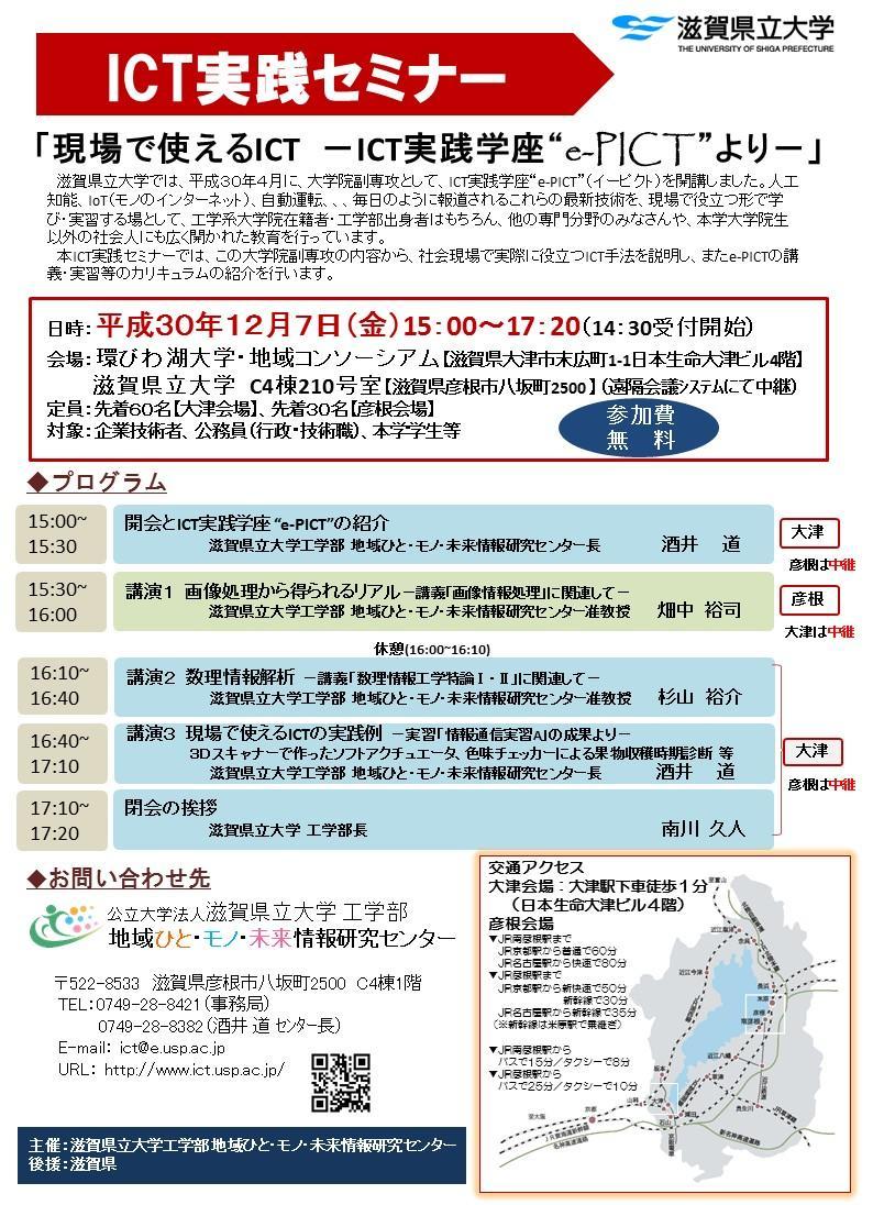 滋賀県立大学 地域ひと・モノ・未来情報研究センターが12月7日に「ICT実践セミナー」を開催 -- 大学院副専攻「e-PICT」の内容から社会で役立つICT手法を紹介