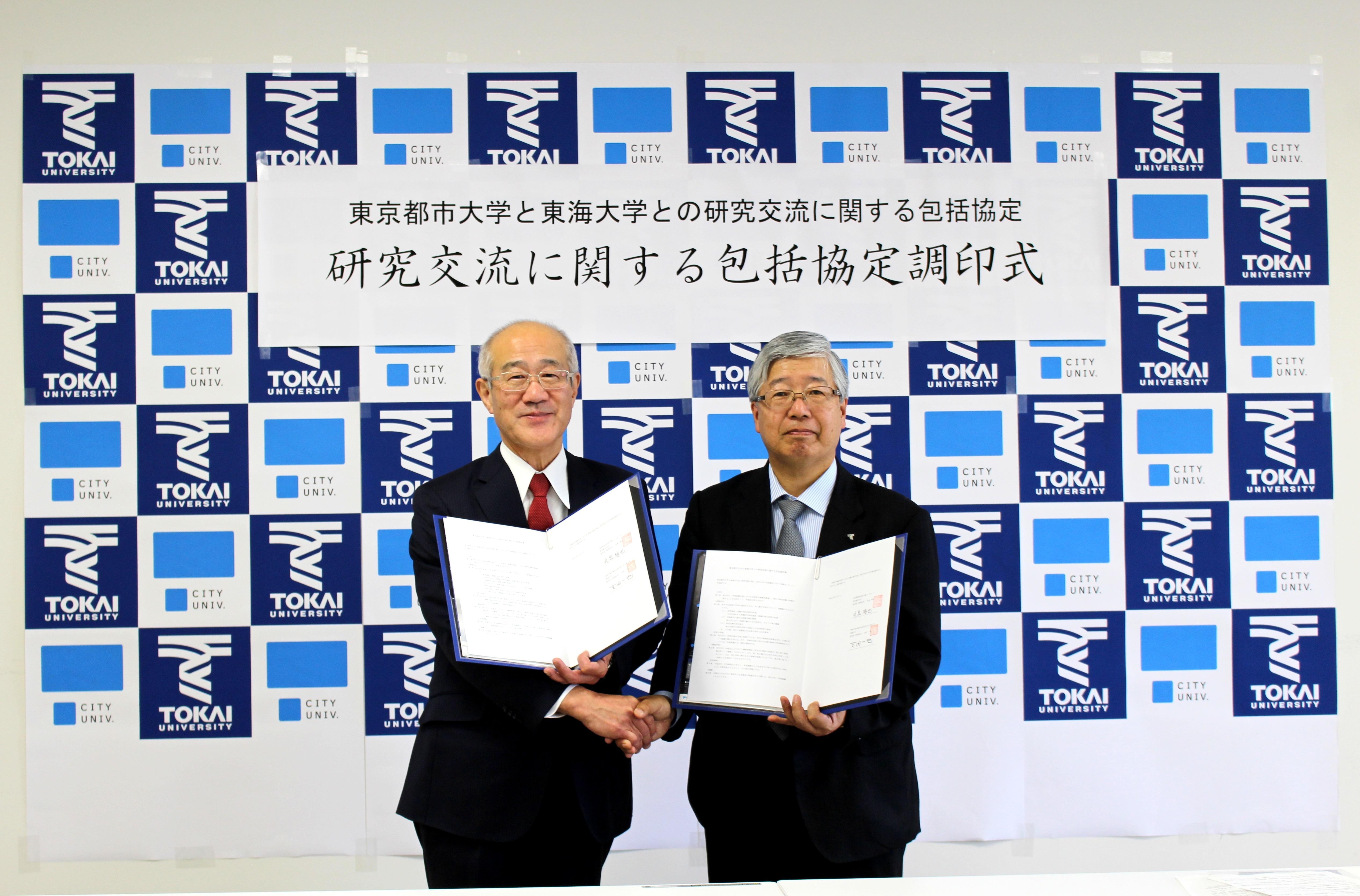 東京都市大学と東海大学が「研究交流に関する包括協定」を締結 -- 研究施設・設備の相互利用を促進