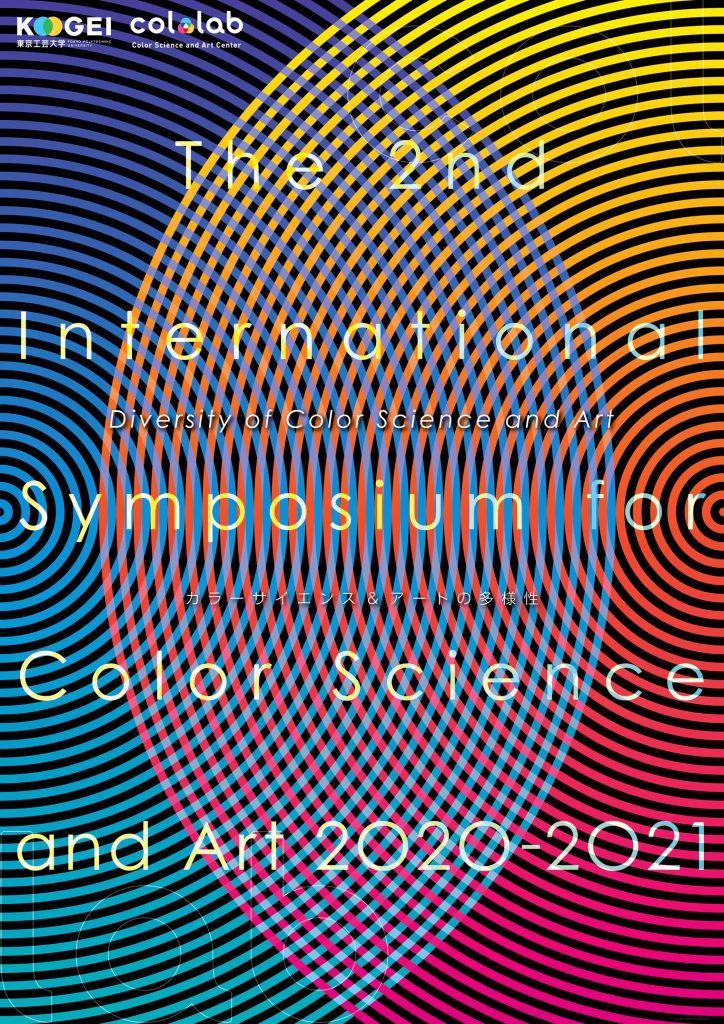東京工芸大学が「私立大学研究ブランディング事業」第2回国際シンポジウムを開催