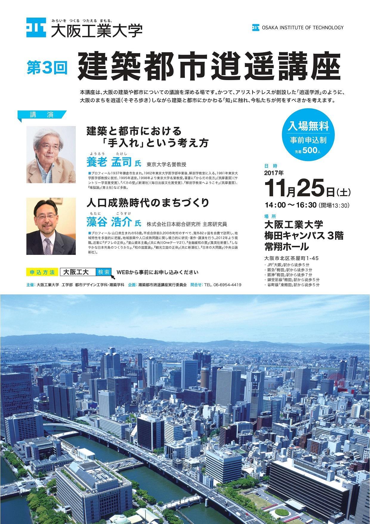養老孟司氏と藻谷浩介氏が講演「第3回 建築都市逍遥講座」を開催 -- 大阪工業大学