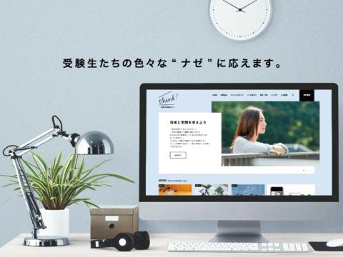 駒澤大学がWEB(オンライン)個別進学相談を開催 ~ 受験生たちの色々な''ナゼ''に応えます