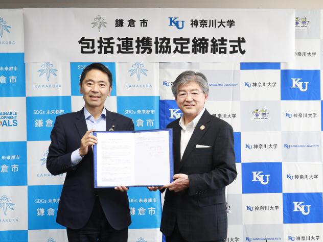鎌倉市と神奈川大学との包括連携協定締結について