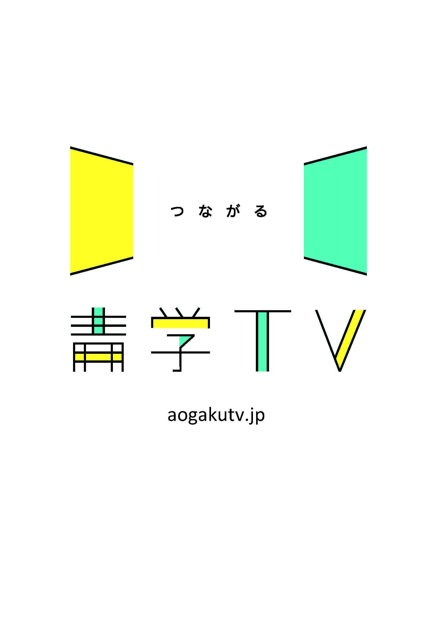 青山学院大学がインターネットTV局「青学TV」を開局