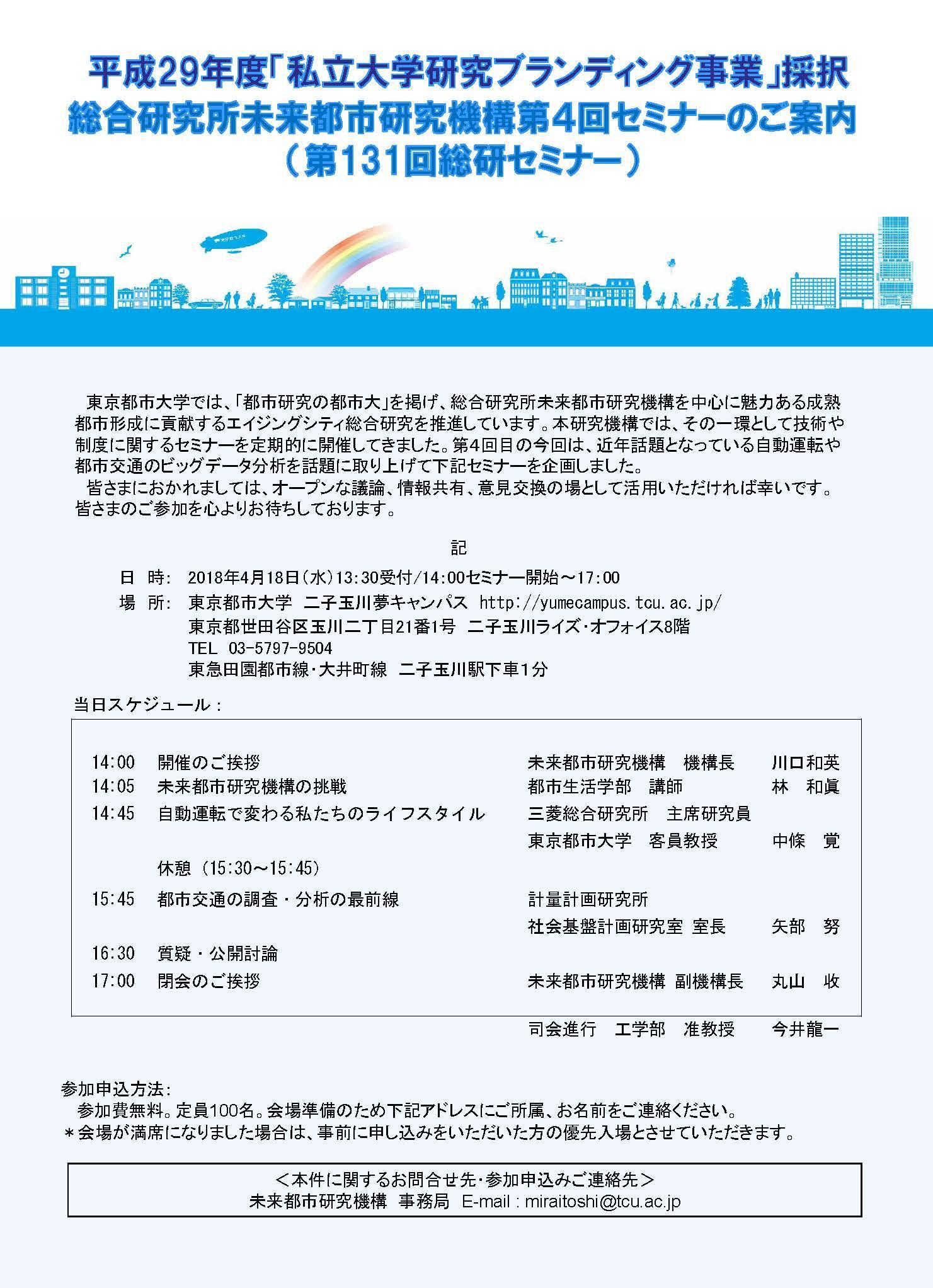 東京都市大学 総合研究所が4月18日に「未来都市研究機構第4回セミナー」を開催 -- 自動運転や都市交通に関する講演をメインに