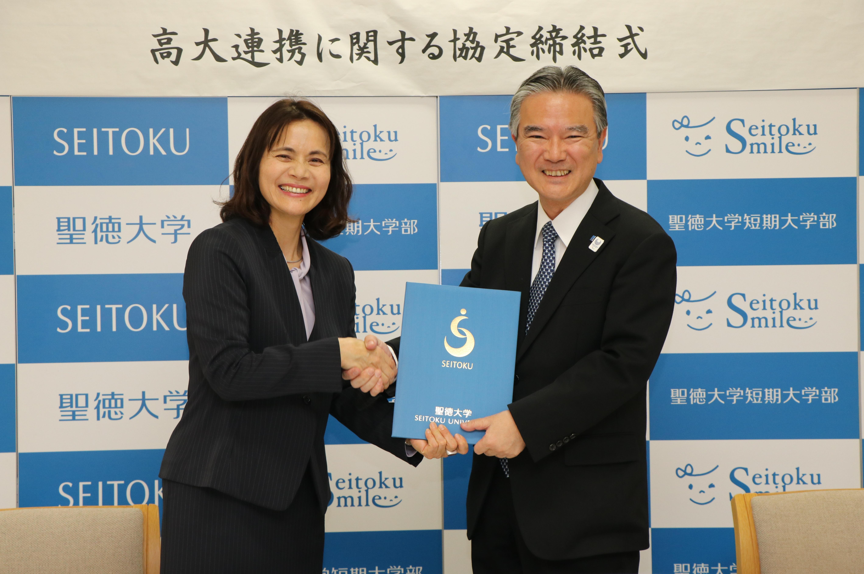 聖徳大学・聖徳大学短期大学部が千葉県立鎌ケ谷西高校と連携協定を締結 -- 出張講義や科目等履修生の受け入れなどでさらなる連携強化を目指す