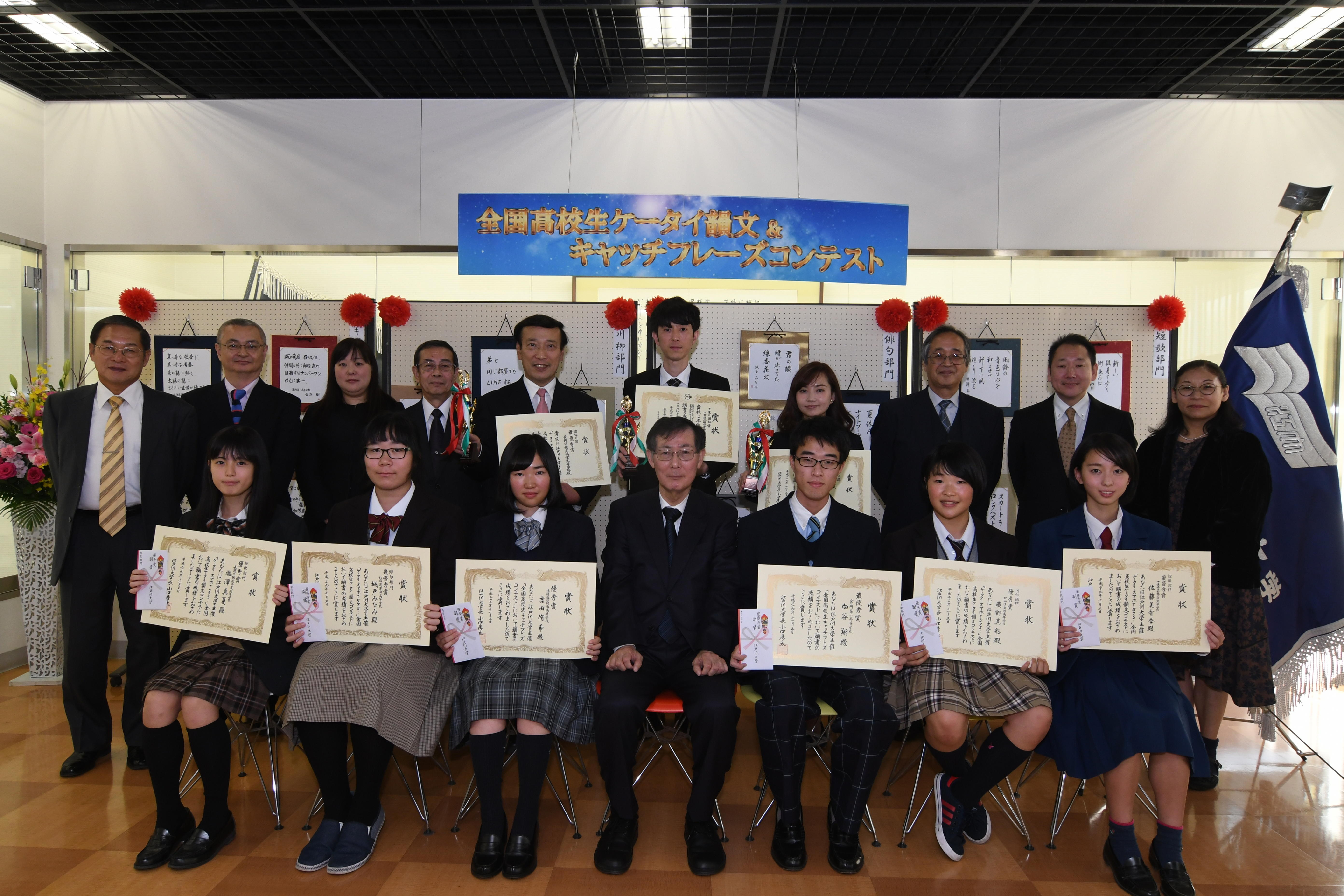 江戸川大学がスマホやPCから応募する「全国高校生キャッチフレーズコンテスト」を開催 --「デジタルネイティブ」の現代高校生が自分の学校をPR