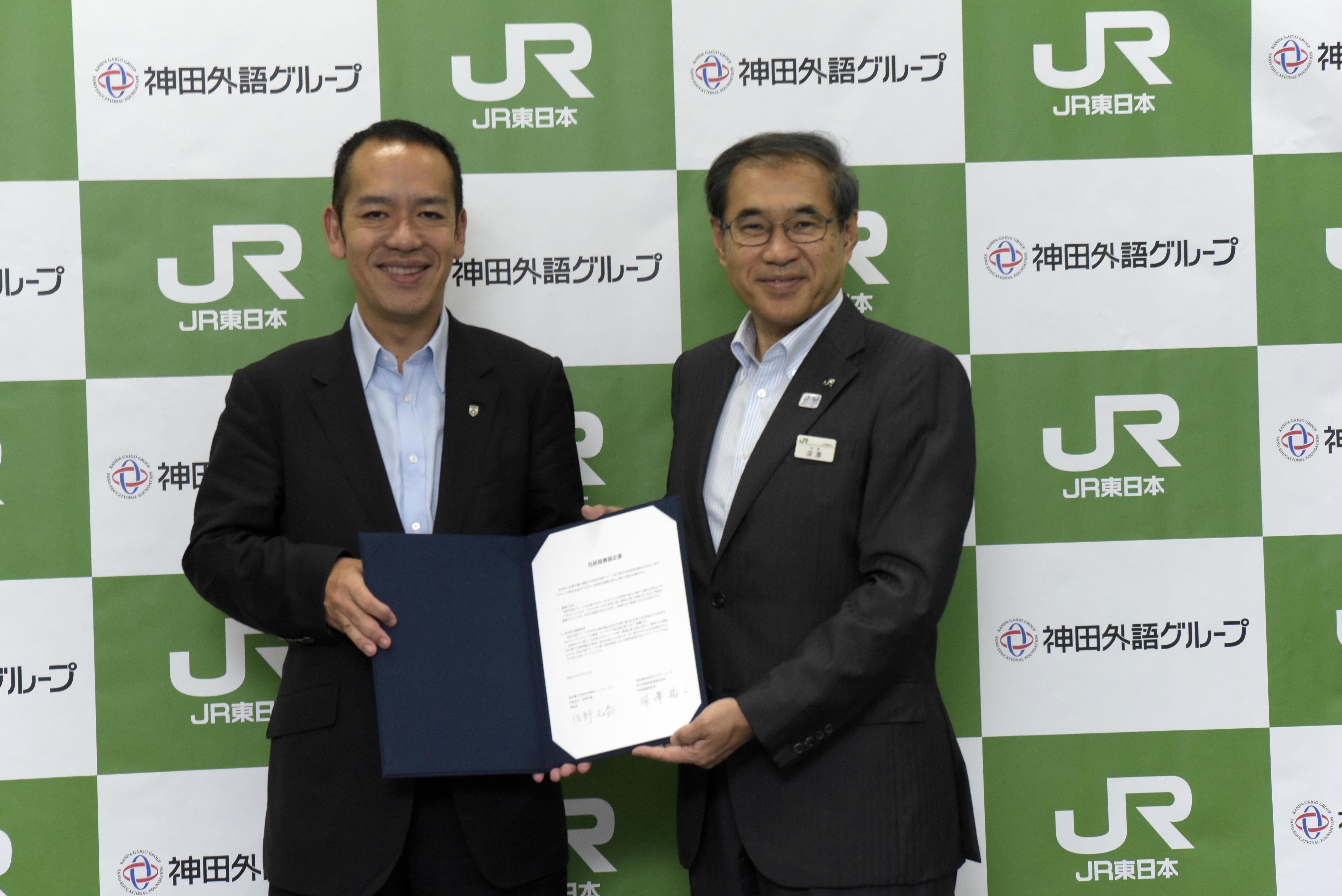 神田外語グループとJR東日本は包括的連携に関する協定を締結