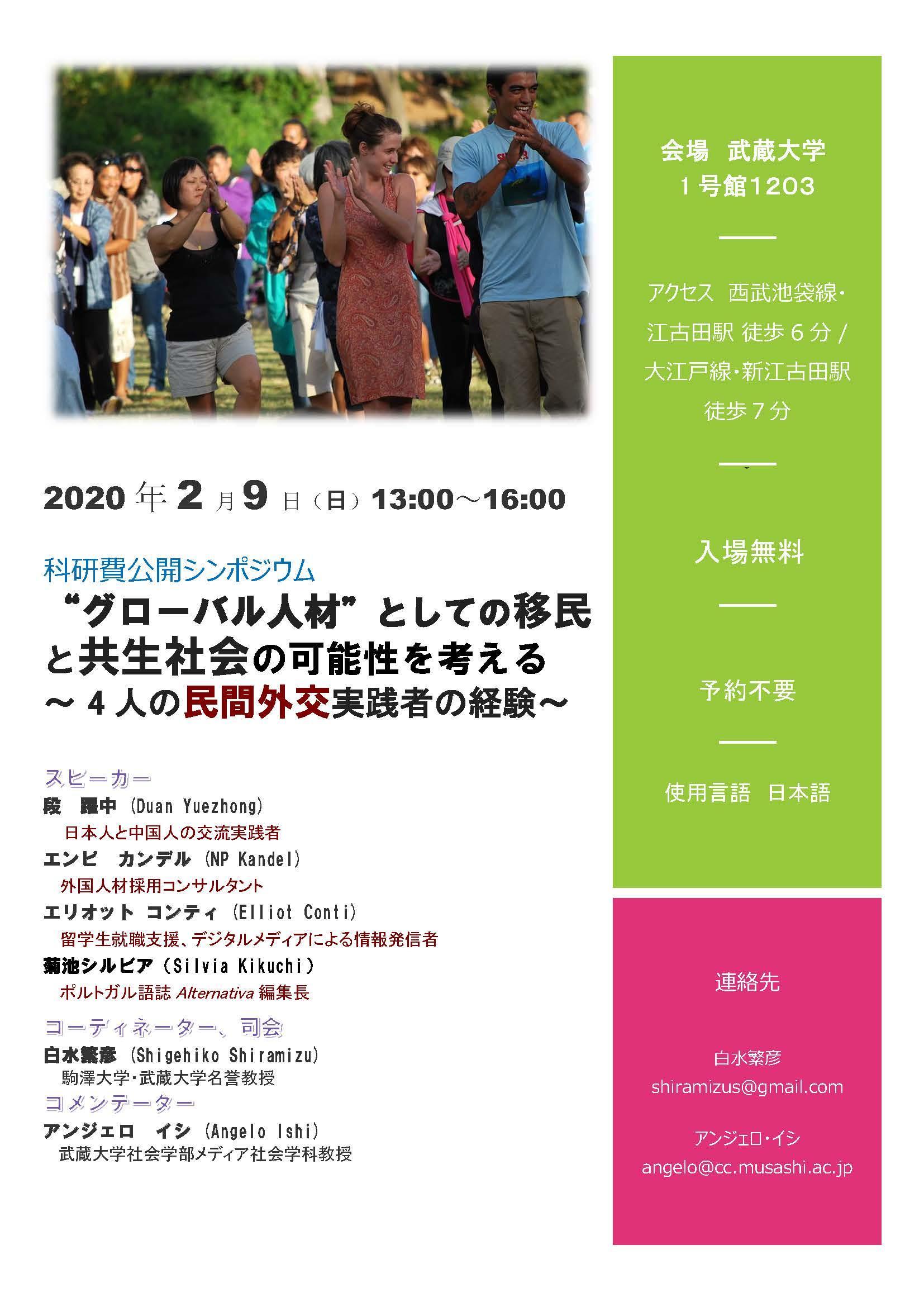 【武蔵大学】科研費公開シンポジウム「『グローバル人材』としての移民と共生社会の可能性を考える~4人の民間外交実践者の経験~」を開催