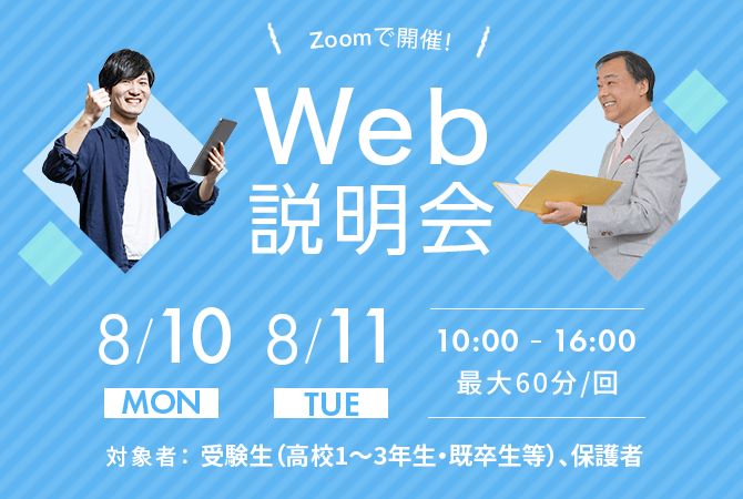 【武蔵大学】Web説明会を8月10日・11日開催します! -- ライブ配信!入試の最新情報や武蔵の素顔に触れられる2日間 --