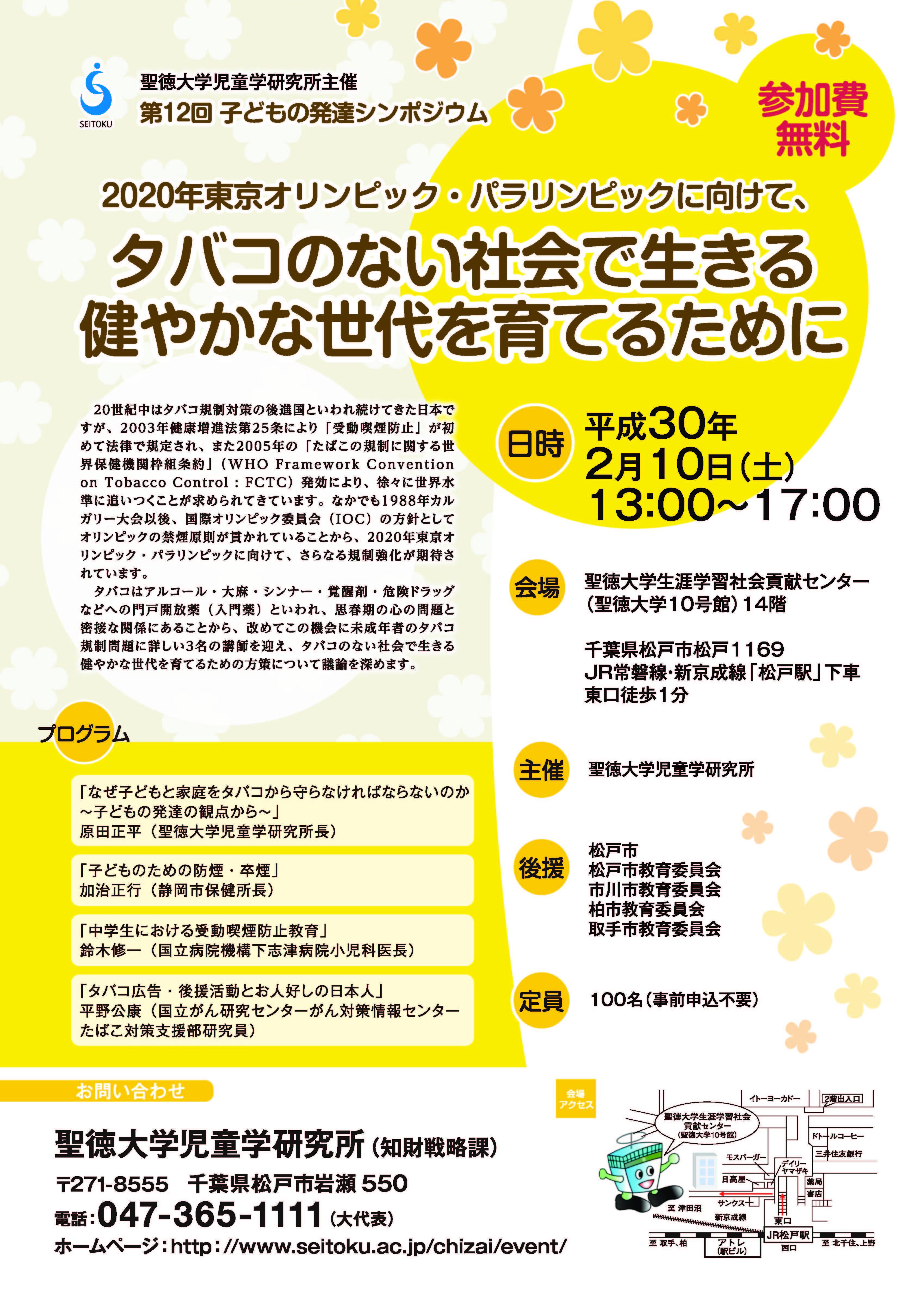 聖徳大学が2月10日に子どもの発達シンポジウム「2020年東京オリンピック・パラリンピックに向けて、タバコのない社会で生きる健やかな世代を育てるために」を開催