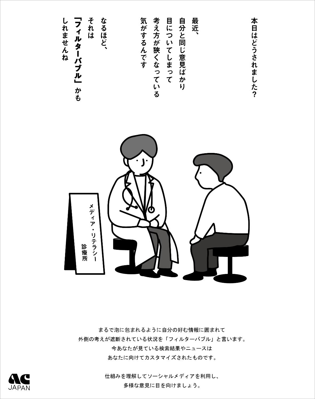 【武蔵大学】12年連続、今回も2作品がACジャパン広告学生賞を受賞!