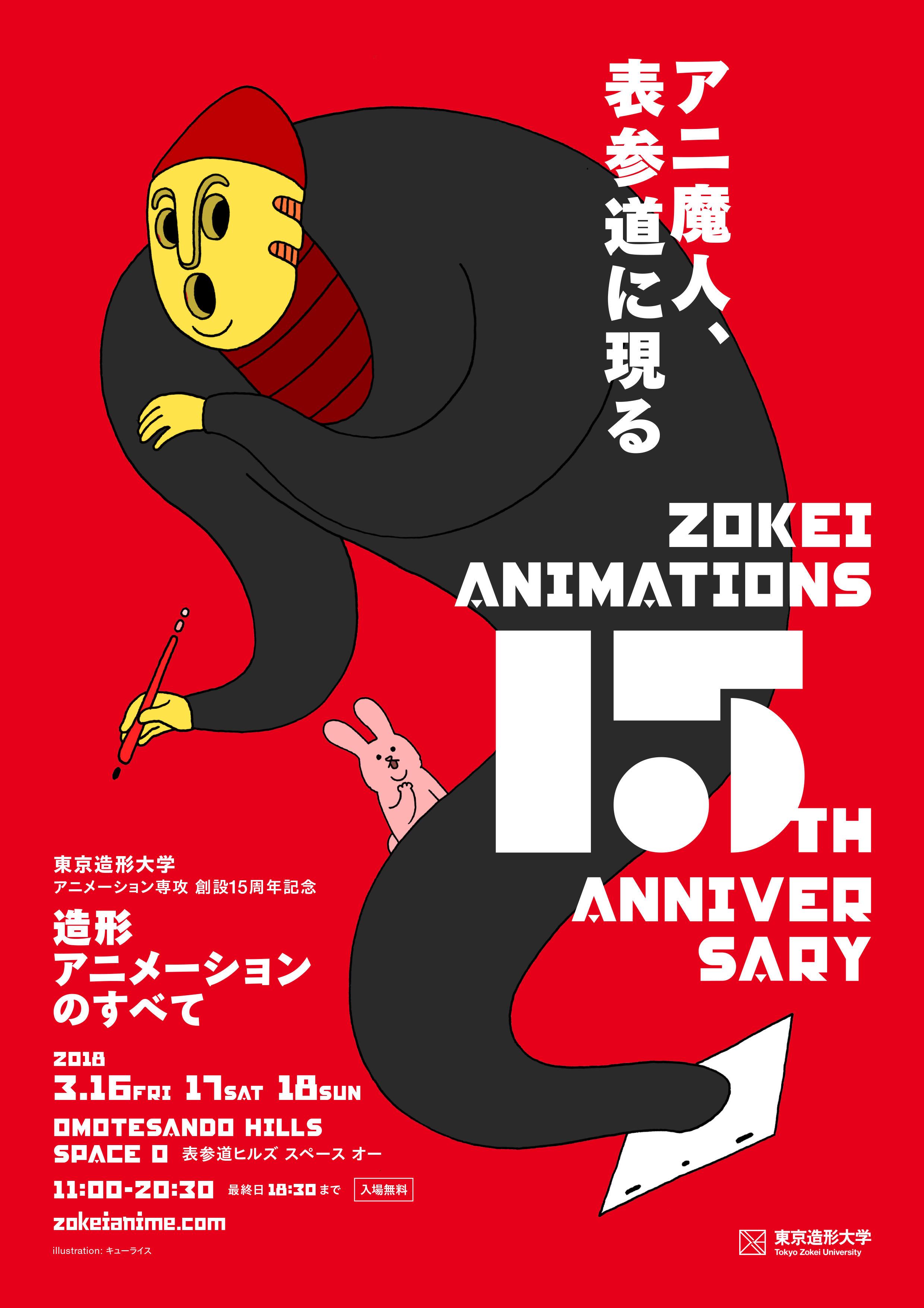 アニ魔人が表参道に現る?!東京造形大学 アニメーション専攻領域創設15周年記念「造形アニメーションのすべて」を開催
