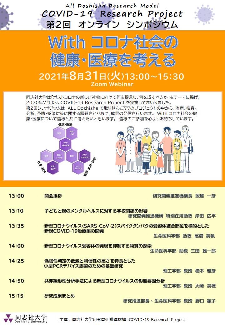 All Doshisha Research Model COVID-19 Research Project第2回オンラインシンポジウム「Withコロナ社会の健康・医療を考える」開催
