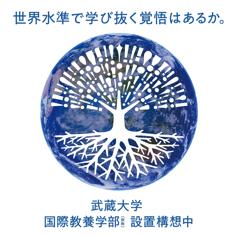 武蔵大学が、国際教養学部(仮称)を2022年4月に設置構想中