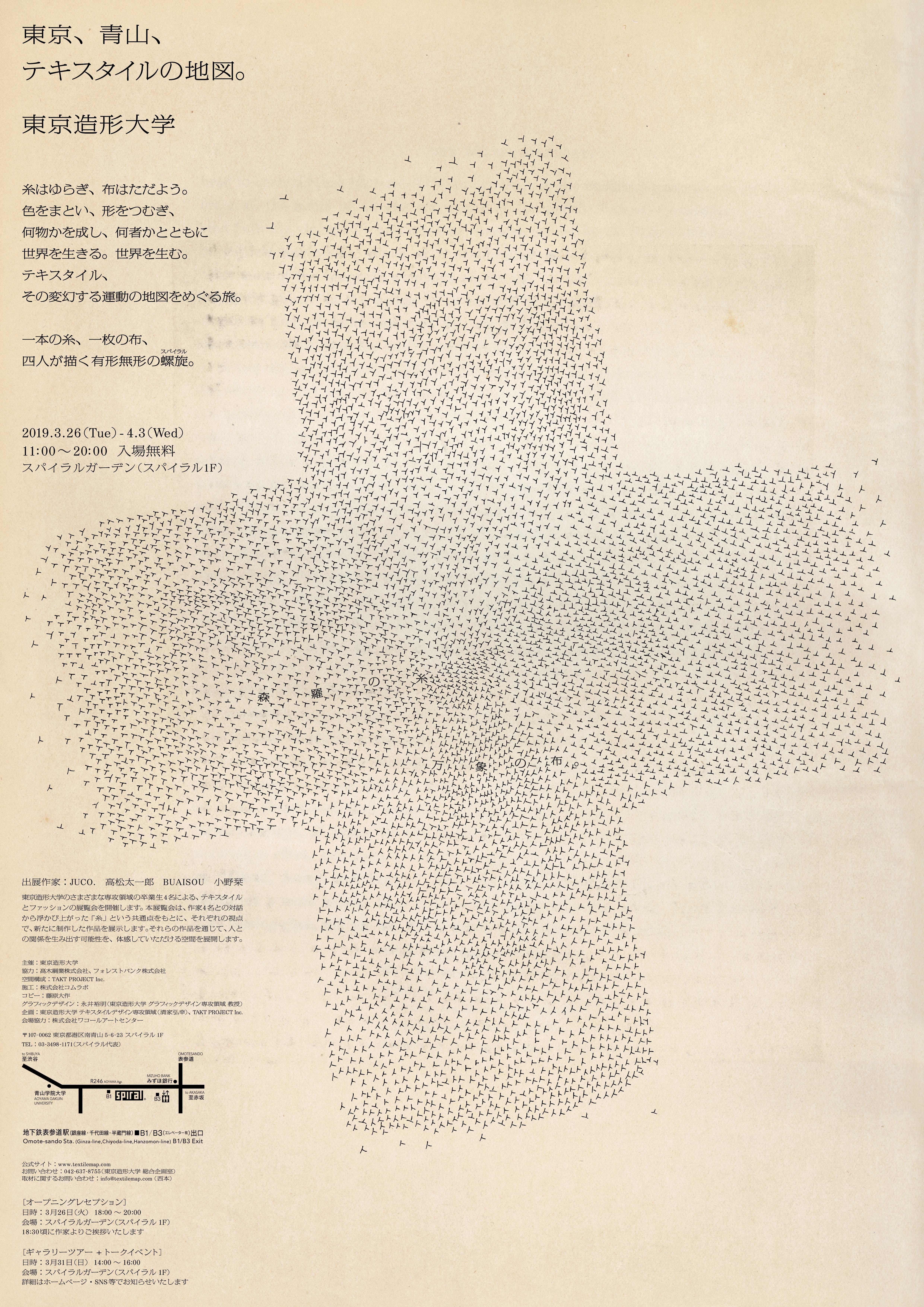 東京造形大学が<東京、青山、テキスタイルの地図。>展を開催 -- さまざまな専攻領域の卒業生4名による、テキスタイルとファッションの展覧会