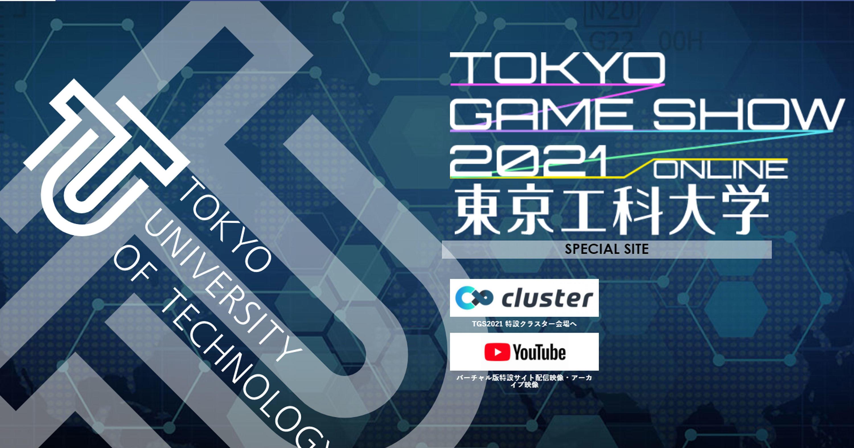 メディア学部が「東京ゲームショウ2021オンライン」に出展 -- 東京工科大学