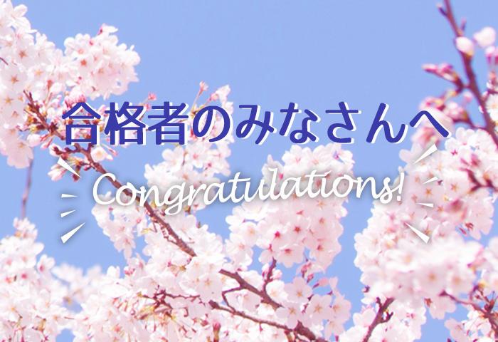 清泉女子大学が2021年度入学者向けページ「合格者のみなさんへ」を開設 -- 動画やメッセージなどスペシャルコンテンツを公開